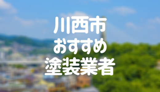 兵庫県川西市「外壁塗装・屋根塗装」おすすめ業者を一覧で紹介!