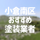 小倉南区おすすめ塗装業者