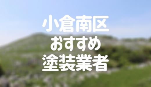 福岡県北九州市小倉南区の「外壁塗装・屋根塗装」おすすめ業者を一覧で紹介!