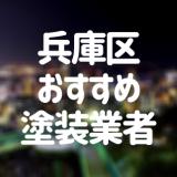 兵庫県神戸市兵庫区の「外壁塗装・屋根塗装」おすすめ業者を一覧で紹介!