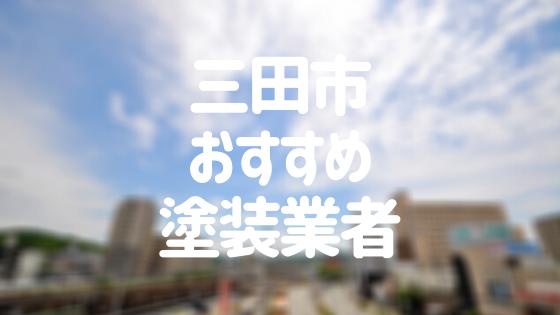 三田市おすすめ塗装業者
