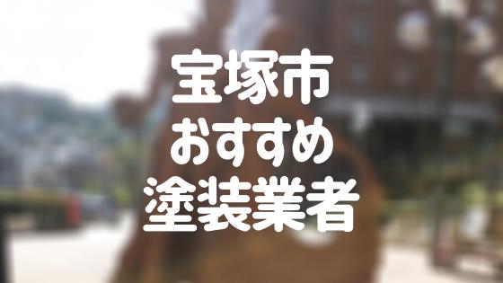 兵庫県宝塚市の「外壁塗装・屋根塗装」おすすめ業者を一覧で紹介!