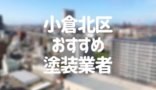 福岡県北九州市小倉北区の「外壁塗装・屋根塗装」おすすめ業者を一覧で紹介!