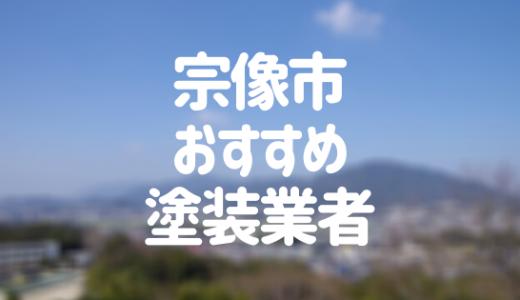 福岡県宗像市の「外壁塗装・屋根塗装」おすすめ業者を一覧で紹介!