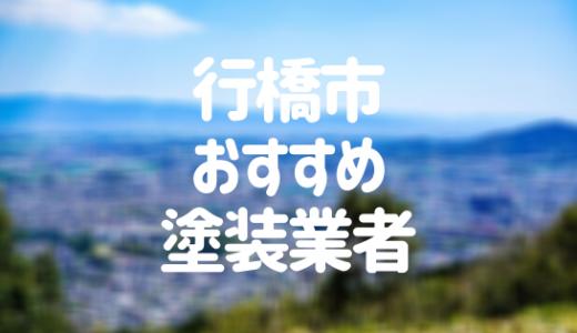 福岡県行橋市の「外壁塗装・屋根塗装」おすすめ業者を一覧で紹介!