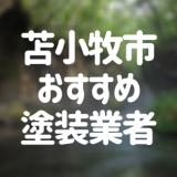 北海道苫小牧市「外壁塗装・屋根塗装」おすすめ業者を一覧で紹介!