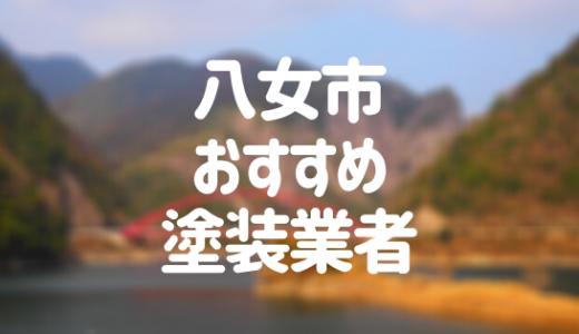 福岡県八女市の「外壁塗装・屋根塗装」おすすめ業者を一覧で紹介!