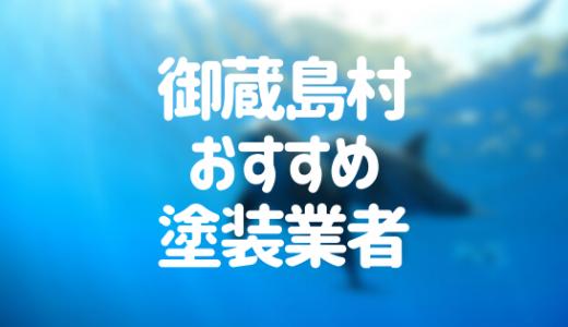 東京都御蔵島村の「外壁塗装・屋根塗装」おすすめ業者を一覧で紹介!