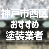兵庫県神戸市西区「外壁塗装・屋根塗装」おすすめ業者を一覧で紹介!