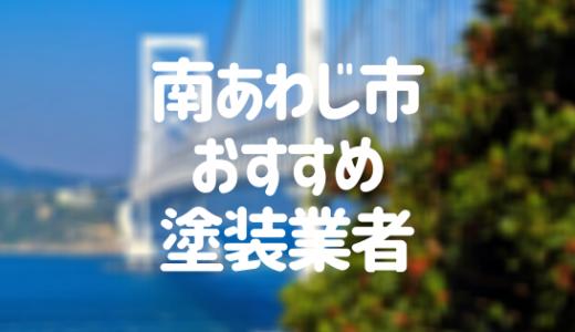 兵庫県南あわじ市の「外壁塗装・屋根塗装」おすすめ業者を一覧で紹介!