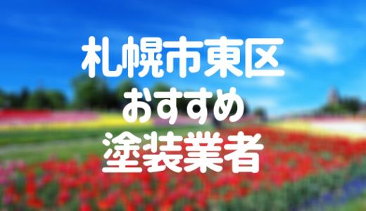 北海道札幌市東区の「外壁塗装・屋根塗装」おすすめ業者を一覧で紹介!