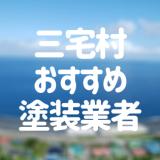 東京都三宅村の「外壁塗装・屋根塗装」おすすめ業者を一覧で紹介!