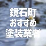 福島県鏡石町の「外壁塗装・屋根塗装」おすすめ業者を一覧で紹介!