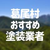 福島県葛尾村の「外壁塗装・屋根塗装」おすすめ業者を一覧で紹介!