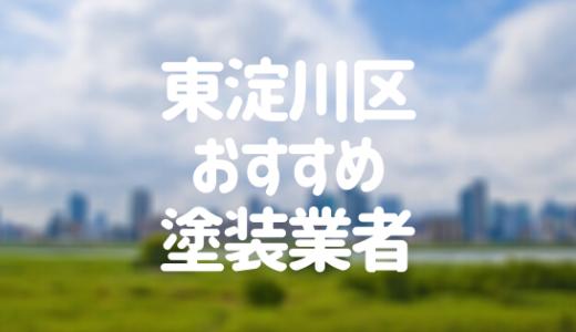 大阪府大阪市東淀川区の「外壁塗装・屋根塗装」おすすめ業者を一覧で紹介!
