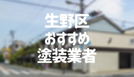 大阪府大阪市生野区の「外壁塗装・屋根塗装」おすすめ業者を一覧で紹介!
