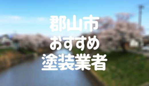 福島県郡山市の「外壁塗装・屋根塗装」おすすめ業者を一覧で紹介!