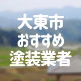 大阪府大東市の「外壁塗装・屋根塗装」おすすめ業者を一覧で紹介!