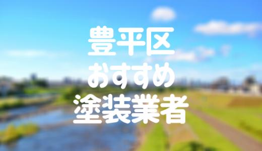 北海道札幌市豊平区の「外壁塗装・屋根塗装」おすすめ業者を一覧で紹介!