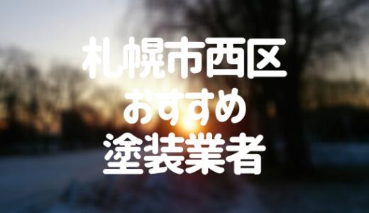 北海道札幌市西区の「外壁塗装・屋根塗装」おすすめ業者を一覧で紹介!