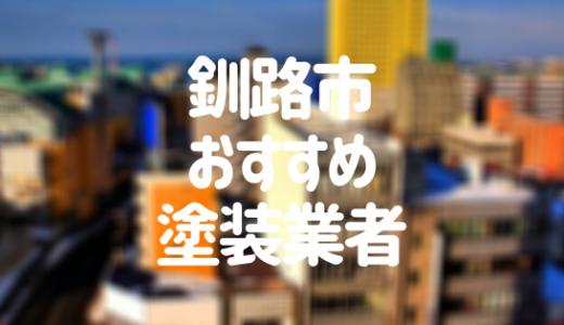 北海道釧路市の「外壁塗装・屋根塗装」おすすめ業者を一覧で紹介!