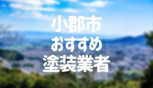 福岡県小郡市の「外壁塗装・屋根塗装」おすすめ業者を一覧で紹介!