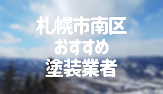 北海道札幌市南区の「外壁塗装・屋根塗装」おすすめ業者を一覧で紹介!