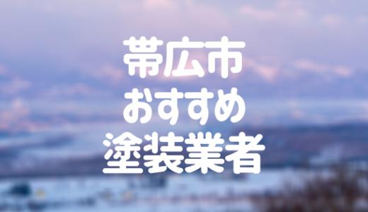 北海道帯広市の「外壁塗装・屋根塗装」おすすめ業者を一覧で紹介!