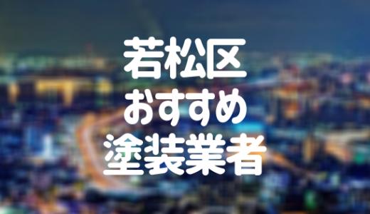 福岡県北九州市若松区の「外壁塗装・屋根塗装」おすすめ業者を一覧で紹介!