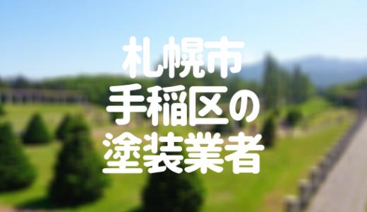 北海道札幌市手稲区の「外壁塗装・屋根塗装」おすすめ業者を一覧で紹介!