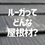 ルーガ(ROOGA)ってどんな屋根材?特徴やメリットを詳しく紹介