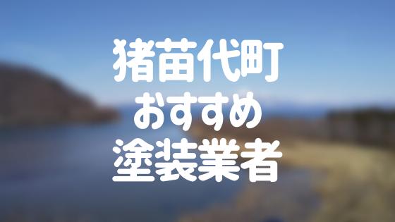 福島県猪苗代町の「外壁塗装・屋根塗装」おすすめ業者を一覧で紹介!