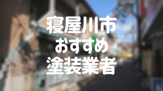 大阪府寝屋川市の「外壁塗装・屋根塗装」おすすめ業者を一覧で紹介!