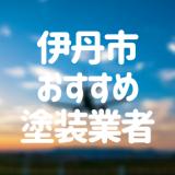 兵庫県伊丹市の「外壁塗装・屋根塗装」おすすめ業者を一覧で紹介!