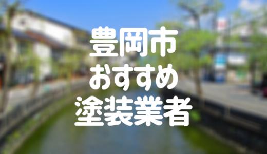 兵庫県豊岡市の「外壁塗装・屋根塗装」おすすめ業者を一覧で紹介!