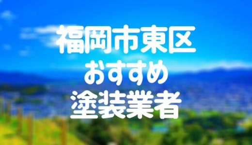 福岡県福岡市東区の「外壁塗装・屋根塗装」おすすめ業者を一覧で紹介!