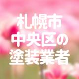 北海道札幌市中央区の「外壁塗装・屋根塗装」おすすめ業者を一覧で紹介!