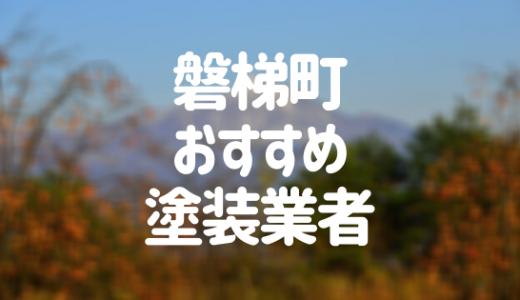 福島県磐梯町の「外壁塗装・屋根塗装」おすすめ業者を一覧で紹介!