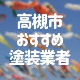 大阪府高槻市の「外壁塗装・屋根塗装」おすすめ業者を一覧で紹介!