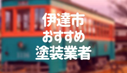 福島県伊達市の「外壁塗装・屋根塗装」おすすめ業者を一覧で紹介!