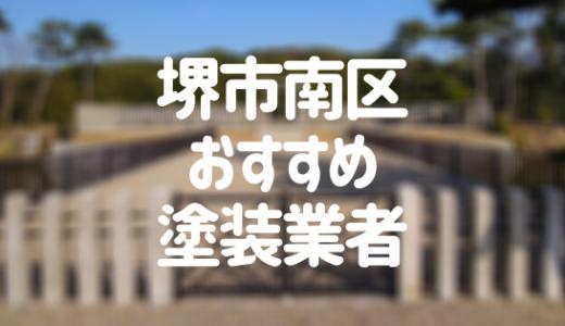 大阪府堺市南区の「外壁塗装・屋根塗装」おすすめ業者を一覧で紹介!