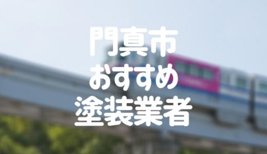 大阪府門真市の「外壁塗装・屋根塗装」おすすめ業者を一覧で紹介!