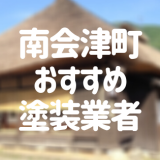 福島県南会津町の「外壁塗装・屋根塗装」おすすめ業者を一覧で紹介!