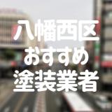 福岡県北九州市八幡西区の「外壁塗装・屋根塗装」おすすめ業者を一覧で紹介!