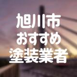 北海道旭川市の「外壁塗装・屋根塗装」おすすめ業者を一覧で紹介!