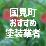 福島県国見町の「外壁塗装・屋根塗装」おすすめ業者を一覧で紹介!