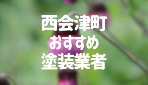 福島県西会津町の「外壁塗装・屋根塗装」おすすめ業者を一覧で紹介!