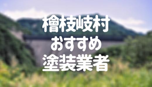 福島県檜枝岐村の「外壁塗装・屋根塗装」おすすめ業者を一覧で紹介!