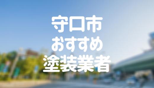 大阪府守口市の「外壁塗装・屋根塗装」おすすめ業者を一覧で紹介!