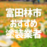 大阪府富田林市の「外壁塗装・屋根塗装」おすすめ業者を一覧で紹介!